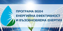 BG04 Programme Energy Efficiency and Renewable Energy